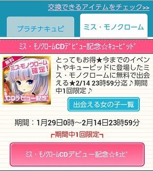 s-ミス・モノクロームCDデビュー記念.jpg