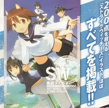 s-島田フミカネ ART WORKS OF STRIKE WITCHES.jpg