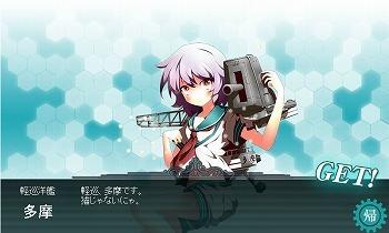 s-艦これ_多摩ゲット.jpg