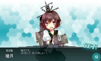 ss-艦これ_睦月ゲット.jpg