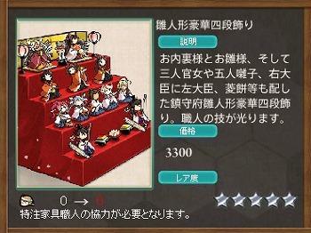 s-艦これ_ひな祭り家具4段.jpg